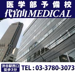 代官山MEDICAL