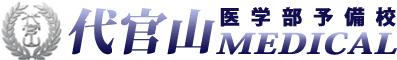 代官山メディカル - 医学部 獣医学部 医学部予備校 医学部入試情報