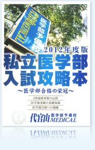 2012年度版私立医学部入試攻略本(代官山MEDICAL発行)