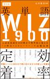 wiz1900.jpg
